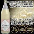 【4月5日出荷開始】千代菊 純米甘酒 950g[6本単位の購入で送料無料]12本まで1配送でお届けします。