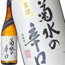 菊水菊水の辛口本醸造1800ml