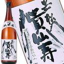 黒松貴仙寿 純米酒 1800ml[蔵元直送のため代金引換不可]