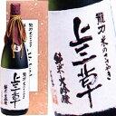 龍力純米大吟醸米のささやき「上三草」1800ml