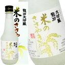 龍力 大吟醸 米のささやき YK40-50 300ml