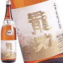 龍力特別本醸造親龍1800ml