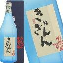 麒麟山純米大吟醸ブルーボトル720ml