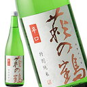 萩の鶴 辛口 特別純米酒 720ml