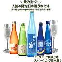 人気のスパークリング日本酒セレクト5本セット[あわ咲き/ぷち...