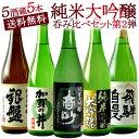 日本酒 5酒蔵の純米大吟醸 飲み比べ720ml 5本組セット[常温]【3〜4営業日以内に出荷】【送料