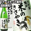 [送料無料]龍力大吟醸米のささやきYK40-50紙箱入り1800ml×6本...