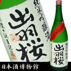 出羽桜 出羽燦々 純米吟醸 無濾過生原酒 1800ml