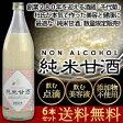 [送料無料]千代菊 純米甘酒 950g×6本セット2セットまで1配送でお届けします。