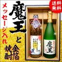 【送料無料】「魔王」とメッセージ金箔焼酎ギフトセット【720...