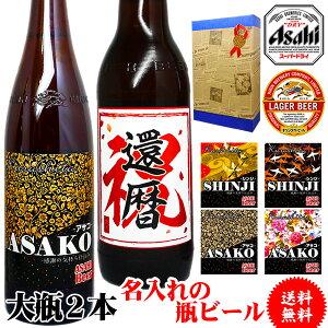 古希祝いのビール