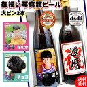 【送料無料】写真と御祝い入れの国産ビール大瓶2本セット!選べ...