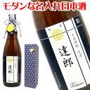 【選べる書体にお洒落ラベル】名前入れの清酒【日本酒】720m...