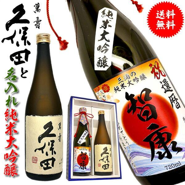朝日酒造 久保田 新潟県産米 純米大吟醸飲み比べセット 名入れボトル 楽天