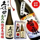 久保田 萬寿 純米大吟醸と名入れの純米大吟醸セット酒【送料無料】還暦祝いに最適なギ