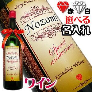 名前入れの ワイン 【赤と白から選べる750ml】お洒落なアンティークラベルにお名前を英語でお入れいたします。甘くて美味...