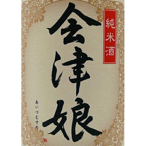 高橋庄作酒造店『会津娘純米酒』