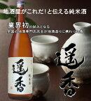 遥香 純米酒 720ml【福島県】【本県が開発した原料米「夢の香」を使用、フルーティーな香り、コメのうま味、すっきりとした喉ごし】【贈答品】