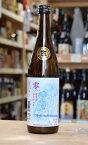 【徳島県 三好市 三芳菊酒造】 三芳菊 零 720ml