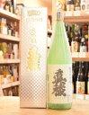 真稜 純米大吟醸(50%磨き)1800ml 専用化粧箱入り