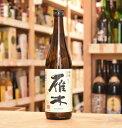 【山口県 岩国 八百新酒造】 雁木 純米 ひとつび 720ml