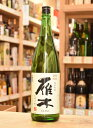 【山口県 岩国 八百新酒造】 雁木 純米吟醸 みずのわ 1800ml