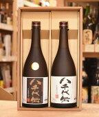 八千代伝白・黒飲み比べ720mlセット(ギフトボックス入り)