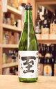 日本酒 【新潟 佐渡 逸見酒造】 至 純米生酒 720ml