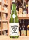 日本酒 【新潟 佐渡 逸見酒造】 至 純米吟醸生酒 720ml