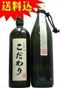 【送料込】 限定芋焼酎 二本飲み比べセット[えびのこだわり ...