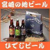 ひでじビール 【地ビール】ひでじビール3本セット代金引換でのお支払いは承れません。【楽ギフ_のし】 【楽ギフ_メッセ入力】 Miyazaki Beer