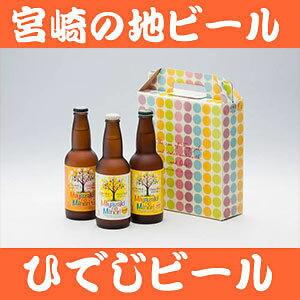 香り豊かなフレーバービール3本セット!【宮崎 地ビール】ひでじビール 宮崎の実り3本セット ...