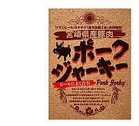スパイシーなポークジャーキーひでじビール 宮崎産 ポークジャーキー 20g