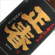 正春黒麹ゴールド仕込み 正春酒造 芋焼酎 宮崎県 1800ml 25度
