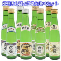 厳選日本酒4種飲み比べセットほまれ麒麟RL180ml×2銀盤純米吟醸RL180ml×2御前酒純米酒RL180ml×2七賢本醸造RL180ml×2