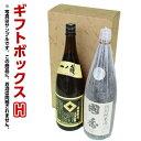 ギフトボックス H【地酒1800...