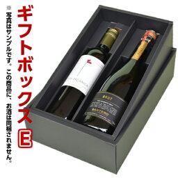 ギフトボックス E【洋酒兼用2本箱】