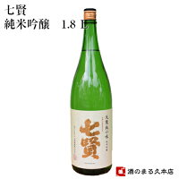 七賢天鵞絨(ビロード)の味 純米吟醸(1.8L)対応ギフトボックス G H I