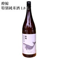 酔鯨 特別純米酒(1.8L)高知県高知市長浜 酔鯨酒造株式会社対応ギフトボックス G H I