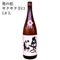 奥の松 サクサク辛口(1.8L)奥の松酒造株式会社 福島県二本松対応ギフトボックス G H I
