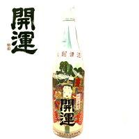 【蔵元直取引】開運祝酒特別本醸造(1.8L)静岡県掛川市 土井酒造場