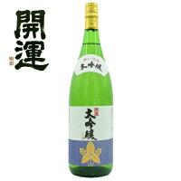 【蔵元直取引】開運大吟醸(1.8L)静岡県掛川市 土井酒造場