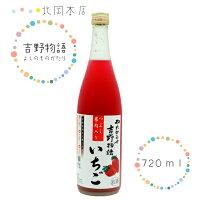北岡本店吉野物語いちご(720ml)