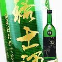 【名入れ 日本酒】純米吟醸・義左衛門 720ml(PC書体×彫刻ボトル)