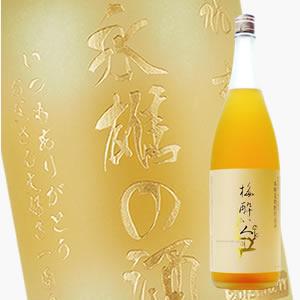 【梅酒・名入れ彫刻ボトル】梅酔い人 720ml