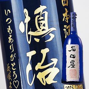 【名入れ彫刻ボトル】贈り物の最高峰彫刻ボトル【日本酒】黒龍 石田屋 720ml (PC書体×彫刻ボトル)
