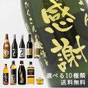 【送料無料・縦書きデザイン】【名入れ彫刻ボトル】プロが選んだ10種類(日本酒/焼酎/ワイン/ウイスキー/梅酒など)の中からお酒を選択!