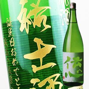【名入れ彫刻ボトル】伝心 稲 1800ml