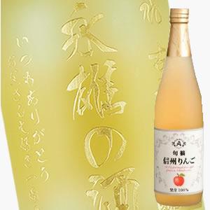 【ジュース・名入れ彫刻】超高級100%ストレートジュース リンゴ 710ml