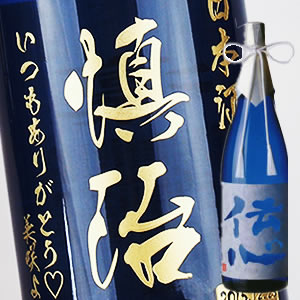 【日本酒・名入れ彫刻 】伝心 凛 720ml